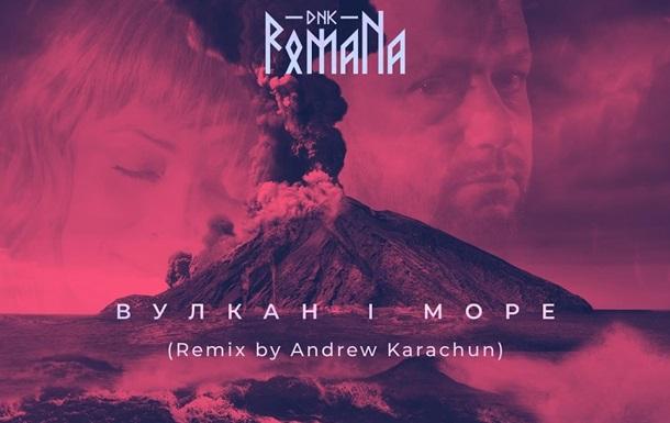 DNK RomaNa презентує офіційний ремікс на пісню  Вулкан і море
