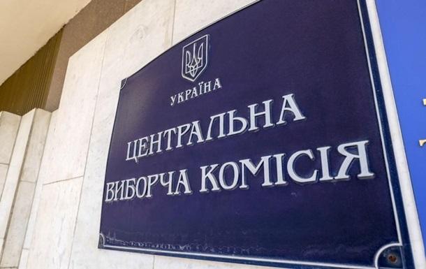 Вибори в райради пройдуть 25 жовтня - ЦВК