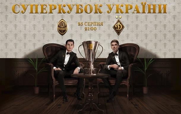 Матч за Суперкубок Украины впервые состоится в Киеве