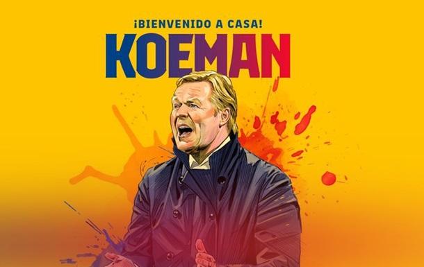 Барселона представила Кумана