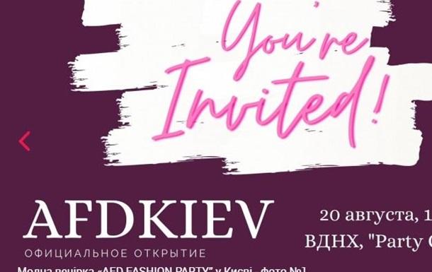 """Модная вечеринка """"AFD FASHION PARTY"""" в Киеве"""