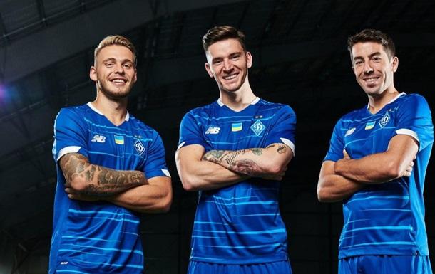 Динамо представило виїзну форму на новий сезон