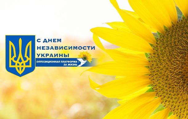 Виктор Медведчук: Три главных врага Украины, или Итоги 29 лет независимости