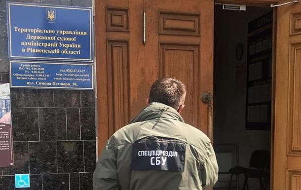 Глава судової адміністрації в Рівненській області привласнював зарплату - СБУ