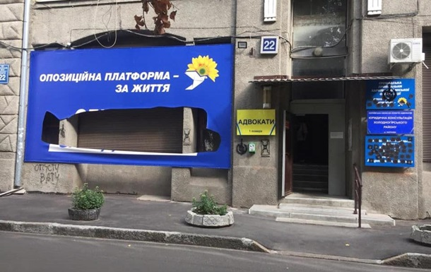 В Харькове повредили фасад офиса партии