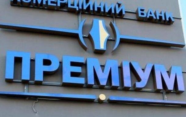 Верховный суд обязал НБУ отменить ликвидацию банка Премиум