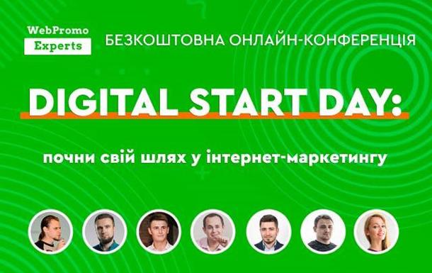 Почніть свою кар єру в digital з безкоштовної онлайн конференції Digital Start Day