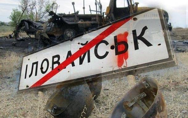 Иловайская трагедия 2014 г. – урок на всю жизнь