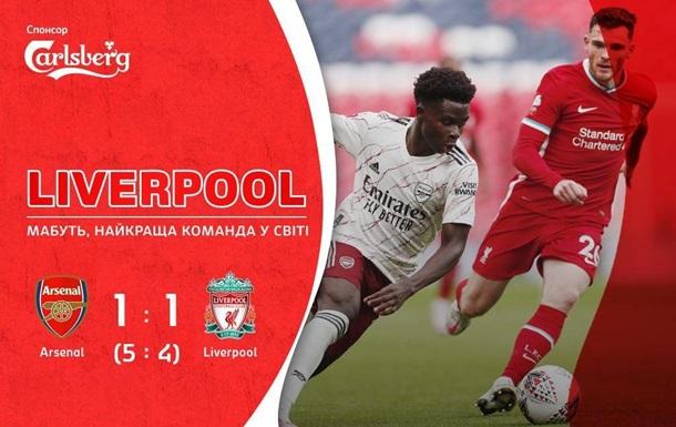 Арсенал по пенальті обіграв Ліверпуль та завоював Суперкубок Англії