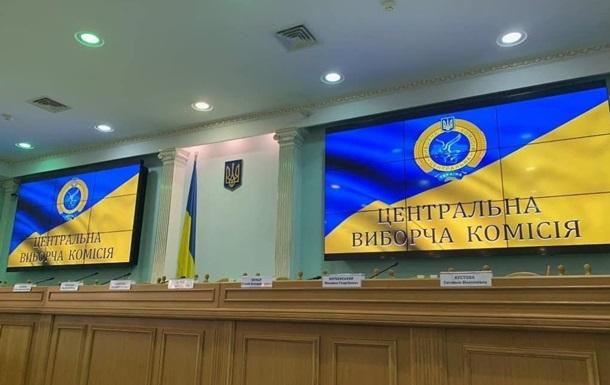 ЦВК визначила дату початку передвиборної кампанії в Україні