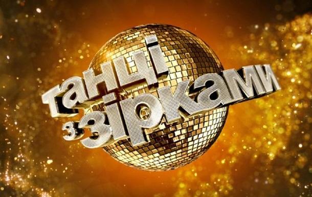 Танцы со звездами 2020 смотреть онлайн шоу