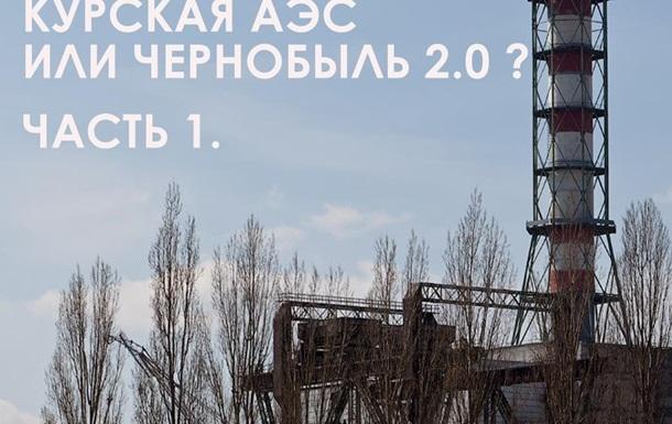 Курская АЭС или Чернобыль 2.0? Часть 1.