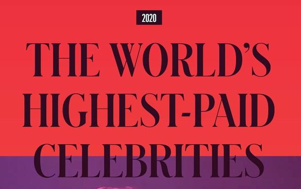 Названы 100 самых высокооплачиваемых знаменитостей