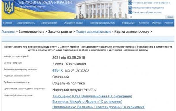Верховна Рада підтримала ініціативу Юлії Тимошенко щодо посилення соціального за