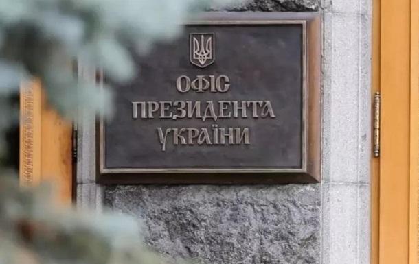 ОП вимагає від РФ втрутитися у ситуацію щодо Донбасу