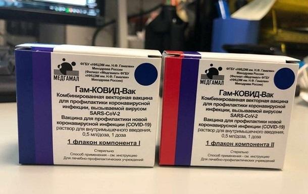 У Росії випустили в обіг першу партію вакцини від коронавірусу