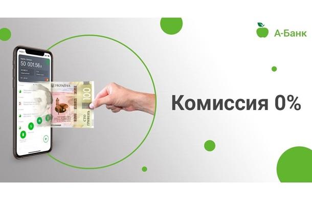 А-Банк отменил комиссии по платежам и пополнению мобильного в приложении АБанк24