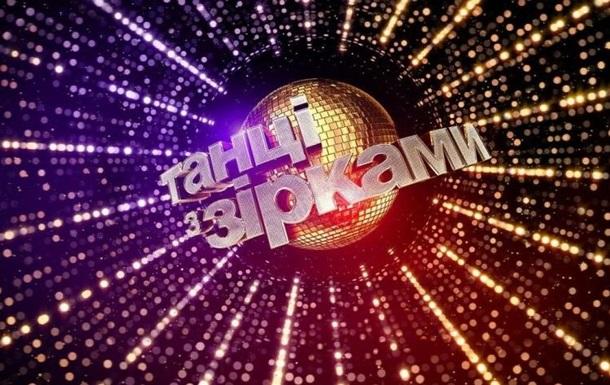 Смотреть онлайн Танцы со звездами 3 выпуск