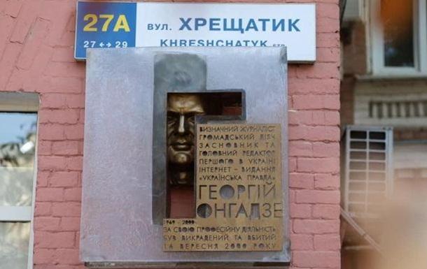 В Киеве открыли мемориальную доску Георгию Гонгадзе