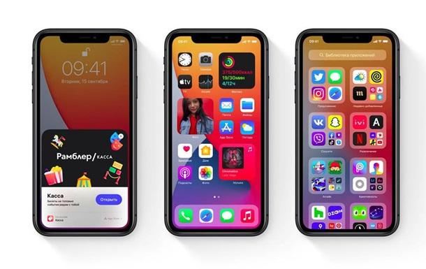 Apple сьогодні випустить iOS 14. Що про неї відомо