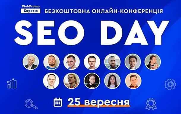 Дізнайтеся все про SEO просуванні сайтів на безкоштовній онлайн-конференції SEO Day від WebPromoExperts