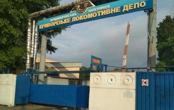 Железнодорожники Кривого Рога пригрозили забастовкой