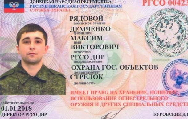 Волонтери «Kibоrg» отримали електронні копії документів  гвардійців ДНР
