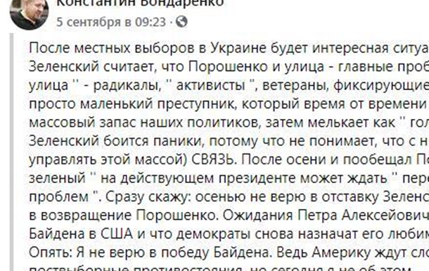 «Батьківщина» є єдиним реальним опонентом президенту Зеленському на місцях