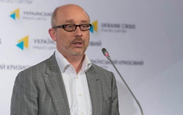 Резников объяснил суть амнистии на Донбассе