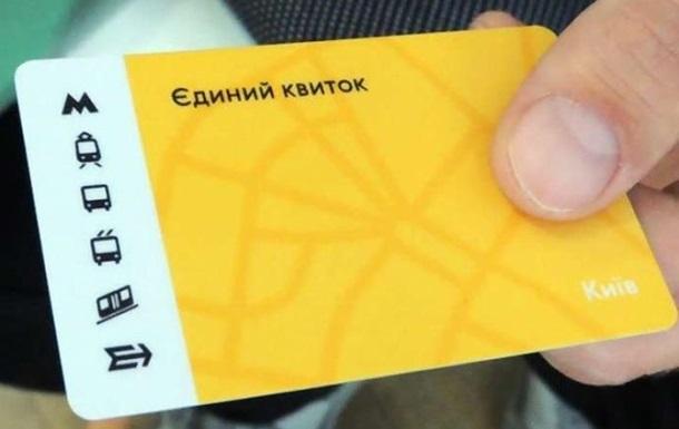 В Киеве началась продажа билетов SmartTicket