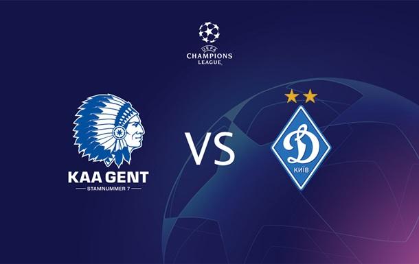 Смотреть онлайн Гент - Динамо 23 сентября