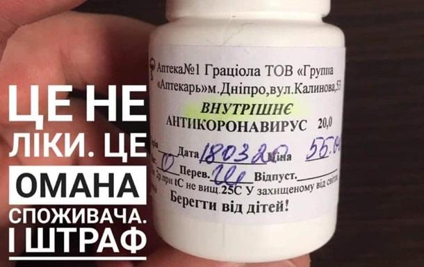 АМКУ оштрафовал производителя фейкового лекарства от COVID-19