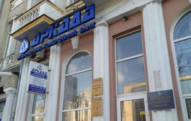 Регулятор ликвидировал банк Аркада