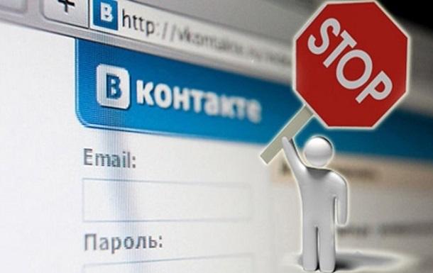 Вконтакте запрацювала? Що чекає на соцмережу в Україні