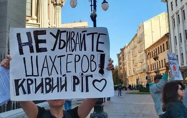 В Киеве митингуют шахтеры и вкладчики Аркады