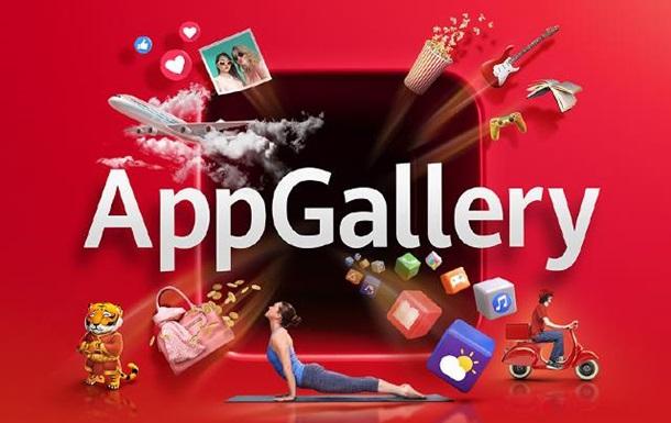 Магазин Huawei AppGallery збільшує кількість мобільних додатків