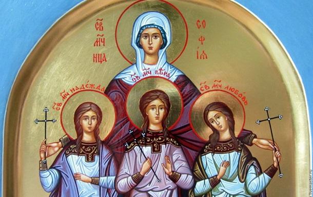 Софія, Віра, Надія та Любов: життя і смерть у Христі