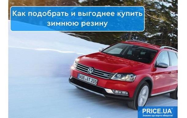Як вигідно купити зимові автошини на прикладі Volkswagen Passat B5