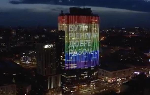 В Киеве крупный ТРЦ поддержал ЛГБТ