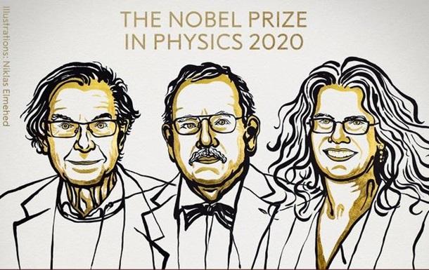 Нобеля  з фізики отримали дослідники чорних дір