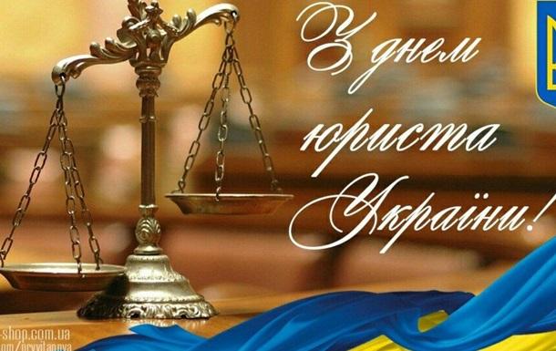 До дня юриста в Україні
