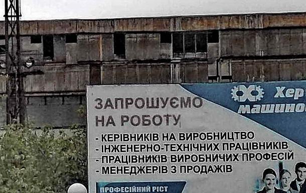 Оказывается, Украине промышленность не нужна