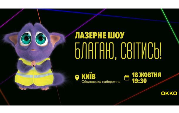 У небі над Києвом покажуть лазерну 3D-проєкцію: ОККО запускає соціальний проєкт