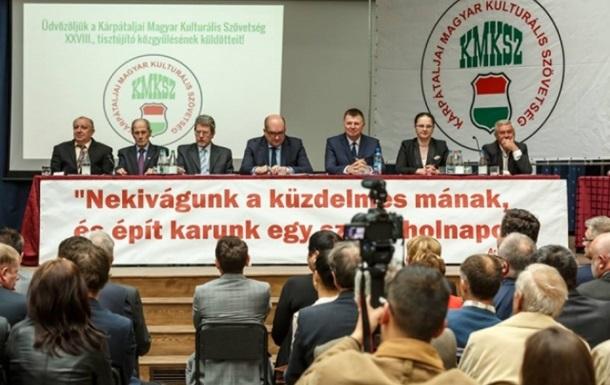 В МЗС заявили про втручання Угорщини у вибори