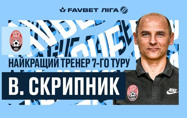 Скрипник - найкращий тренер сьомого туру чемпіонату України