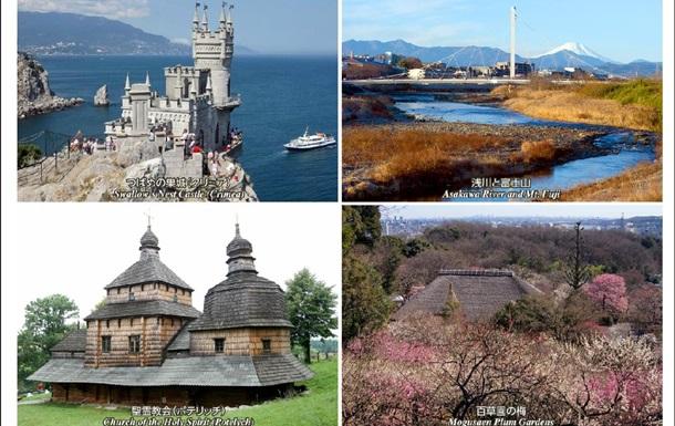 Япония выпустит марки с видами Украины