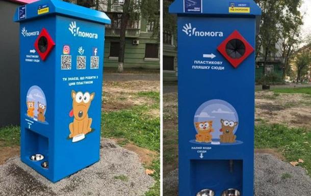 Здайте пластик - допоможіть тваринам!