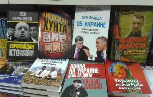 Ввезення пропагандистської російської літератути та відповідальність за такі дії