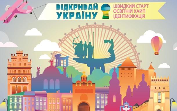 Екологічна свідомість молоді: результати програми  Відкривай Україну