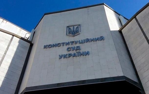 Конституционный суд заявил о давлении